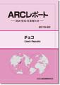 ARCレポート チェコ 政治・経済・貿易・産業報告書 2019/2020年