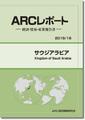 ARCレポート サウジアラビア 政治・経済・貿易・産業報告書 2015/2016年版