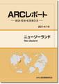ARCレポート ニュージーランド  政治・経済・貿易・産業報告書 2014
