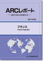 ARCレポート フランス 政治・経済・貿易・産業報告書 2019/2020年