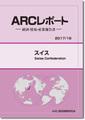 ARCレポート スイス 政治・経済・貿易・産業報告書 2017/2018年