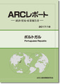 ARCレポート ポルトガル 政治・経済・貿易・産業報告書 2017/2018年版