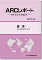 ARCレポート 香港 政治・経済・貿易・産業報告書 2017/2018年