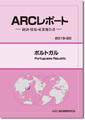 ARCレポート ポルトガル 政治・経済・貿易・産業報告書 2019/2020年