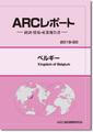 ARCレポート ベルギー 政治・経済・貿易・産業報告書 2019/2020年
