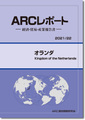 ARCレポート オランダ 政治・経済・貿易・産業報告書 2021/2022年