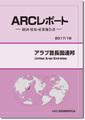 ARCレポート アラブ首長国連邦 政治・経済・貿易・産業報告書 2017/2018年