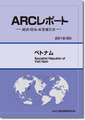 ARCレポート ベトナム 政治・経済・貿易・産業報告書 2019/2020年