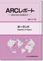 ARCレポート ポーランド 政治・経済・貿易・産業報告書 2017/2018年