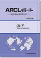 ARCレポート ロシア 政治・経済・貿易・産業報告書 2020/2021年