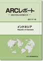 ARCレポート インドネシア 政治・経済・貿易・産業報告書 2017/2018年