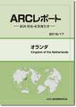 ARCレポート オランダ 政治・経済・貿易・産業報告書 2016/2017年版