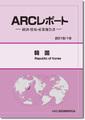 ARCレポート 韓国 政治・経済・貿易・産業報告書 2018/2019年