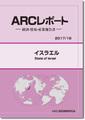 ARCレポート イスラエル 政治・経済・貿易・産業報告書 2017/2018年