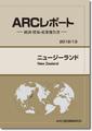 ARCレポート ニュージーランド 政治・経済・貿易・産業報告書2012
