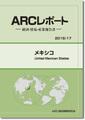 ARCレポート メキシコ 政治・経済・貿易・産業報告書 2016/2017年版