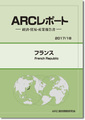 ARCレポート フランス 政治・経済・貿易・産業報告書 2017/2018年