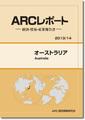 ARCレポート オーストラリア 政治・経済・貿易・産業報告書2013
