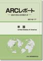 ARCレポート 米国 政治・経済・貿易・産業報告書 2016/2017年版