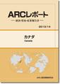 ARCレポート カナダ 政治・経済・貿易・産業報告書2013