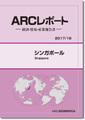 ARCレポート シンガポール 政治・経済・貿易・産業報告書 2017/2018年