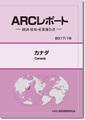 ARCレポート カナダ 政治・経済・貿易・産業報告書 2017/2018年
