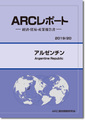 ARCレポート アルゼンチン 政治・経済・貿易・産業報告書 2019/2020年