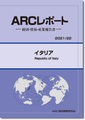ARCレポート イタリア 政治・経済・貿易・産業報告書 2021/2022年