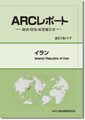 ARCレポート イラン 政治・経済・貿易・産業報告書 2016/2017年版