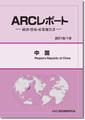 ARCレポート 中国 政治・経済・貿易・産業報告書 2018/2019年
