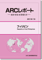 ARCレポート フィリピン 政治・経済・貿易・産業報告書 2018/2019年