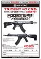 【取寄せ】  LAY LAX KRYTAC 電動ガン Trident TR47 CRB BK