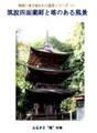 筑波四面薬師と塔のある風景