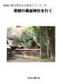 常陸の養蚕神社を行く