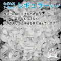 浄化用 Aランク天然水晶 さざれ石 (レギュラー) 5mm~7mmサイズ 500グラム