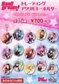 BanG Dream!トレーディングアクリルキーホルダー -7th☆LIVE イラストver.-