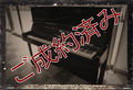 ヤマハ(YAMAHA) HQ100 中古ピアノ