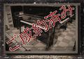 ディアパソン(DIAPASON) 132D  中古ピアノ