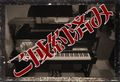 カワイ(KAWAI) BL31 中古ピアノ