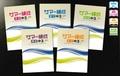 【中学】講習用テキスト サマー練成<夏> 国語 2年 指導書 標準
