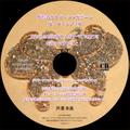 【CD版】勝利の月!VICTORIA!11月ガイダンス