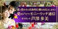 NO5・豊かさと行動!愛のハーモニーリッチガイダンス