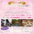 9月22日豪華秘密バスツアー+京都リッツレッスン
