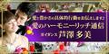 NO7新年特大号愛のハーモニーリッチガイダンス2016年1月
