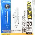 デザイナーズナイフ(オルファ)替刃/XB216S(30枚入)