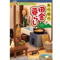 ぷちサンプル☆あの頃の田舎暮らし☆1Box(8個入り)
