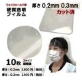 フェイスシールド用透明シールド10枚セット2mm/3mm