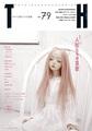 TH No.79「人形たちの哀歌」 2019.7.30ごろ店頭へ!