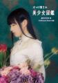 最合のぼる(著)・Dollhouse Noah(写真)「オッド博士の美少女図鑑」2017年9月15日ごろ店頭へ!