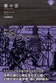 M・P・シール「紫の雲」